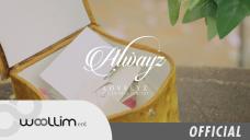 """러블리즈(Lovelyz) Summer Concert """"Alwayz"""" Teaser #2"""