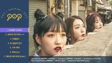 [P.O.P] 1st 미니앨범 'Puzzle Of POP' 하이라이트 메들리