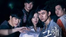 드라마토크 라이브 OCN '구해줘' (OCN Drama 'Save Me' Drama talk Live)