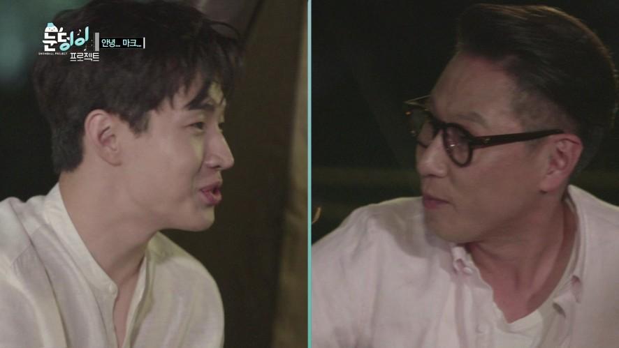 눈덩이 프로젝트 EP.25 - 안녕... 마크... ?