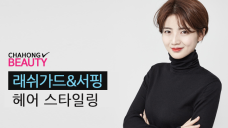 [CHAHONG BEAUTY] 래쉬가드&서핑 헤어스타일 Rash Guard&Surfing Hairstyle