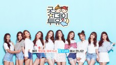 [GOOD DAY] 굿데이 리얼리티 'GOODDAY_2_U' EP.2 예고