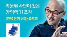 <안녕 돈키호테>의 박웅현 사단이 찾은 창의력 11조각 Woong Hyun Park