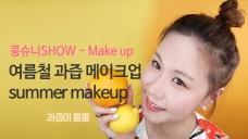 [콩슈니 SHOW_Kongshuni] 통통튀는 여름 과즙메이크업 summer make-up