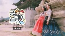 [GOOD DAY] 굿데이 리얼리티 'GOODDAY_2_U' EP.2