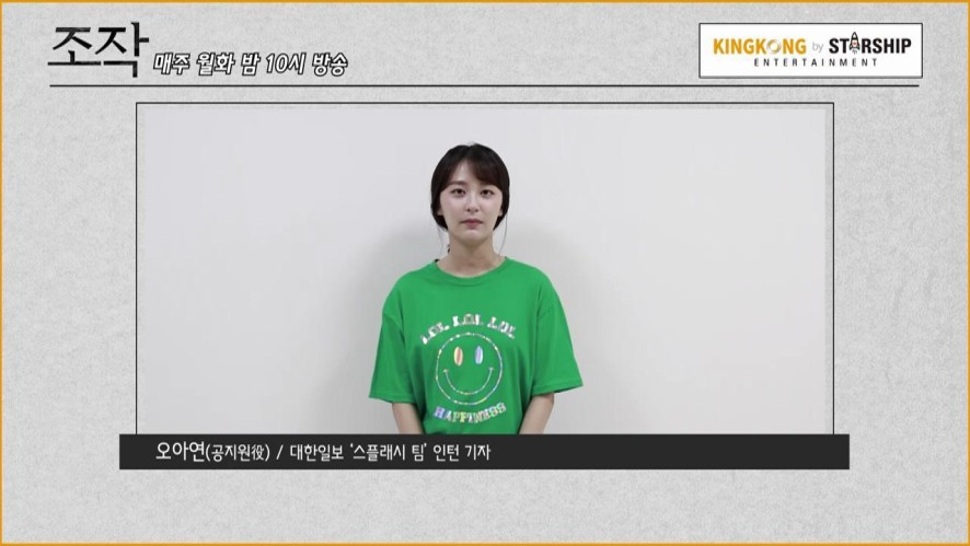 [배우 오아연] 풋풋함이 가득! SBS 월화드라마 '조작' 본방사수 독려 영상