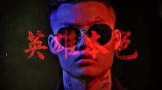 투탁(2TAK) - 영웅본색 MV (OFFICIAL)