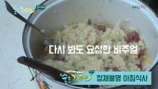 [특별판] 요상한 비주얼의 정체불명 음식?!