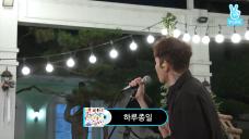 박원 (PARK WON) [0M] - 하루종일