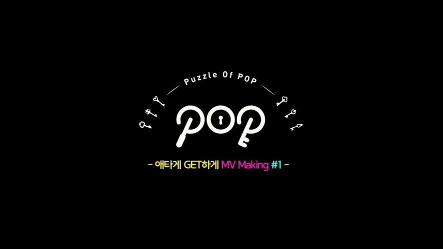 [M/V Making] P.O.P(피오피) - '애타게 GET하게' 뮤직비디오 메이킹 #1