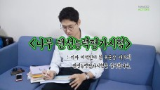 [유준상] 갓준상의 신조어 능력은 몇 점? (ft.나무랜선능력평가시험)