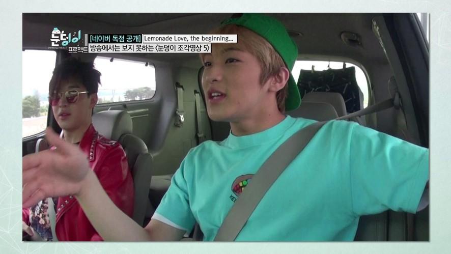 [단독] 눈덩이 프로젝트 조각영상5 - Lemonade Love Preview