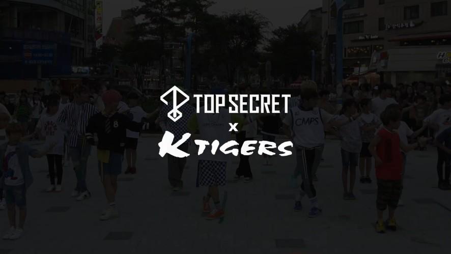 일급비밀(TOPSECRET) x K타이거즈(K-Tigers) 'MIND CONTROL'