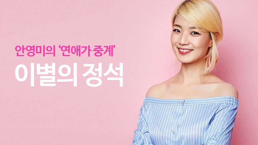 [Allure] 안영미의 연애가 중계 <이별의 정석>