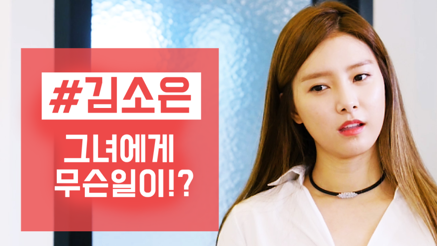 [러브펫챌린지] 첫번째 챌린저 김소은 편 그녀의 미션결과는?!(Love Pet Challenge)