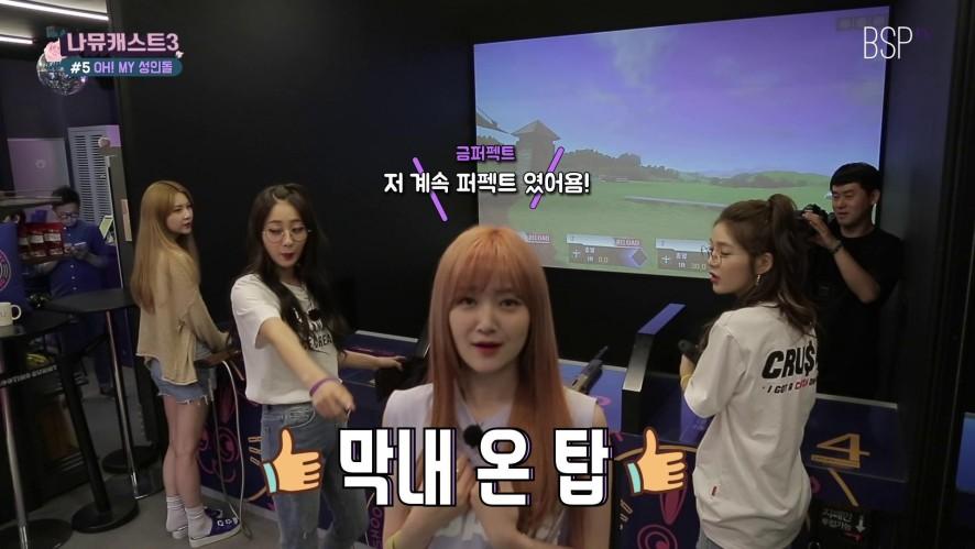 나뮤캐스트 시즌3 Ep.5 - 오 마이 성인돌 (oh! my muses)