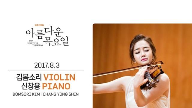 [금호아트홀]바이올리니스트 김봄소리 리허설 라이브 / Violinist Bomsori Kim Rehearsal Live