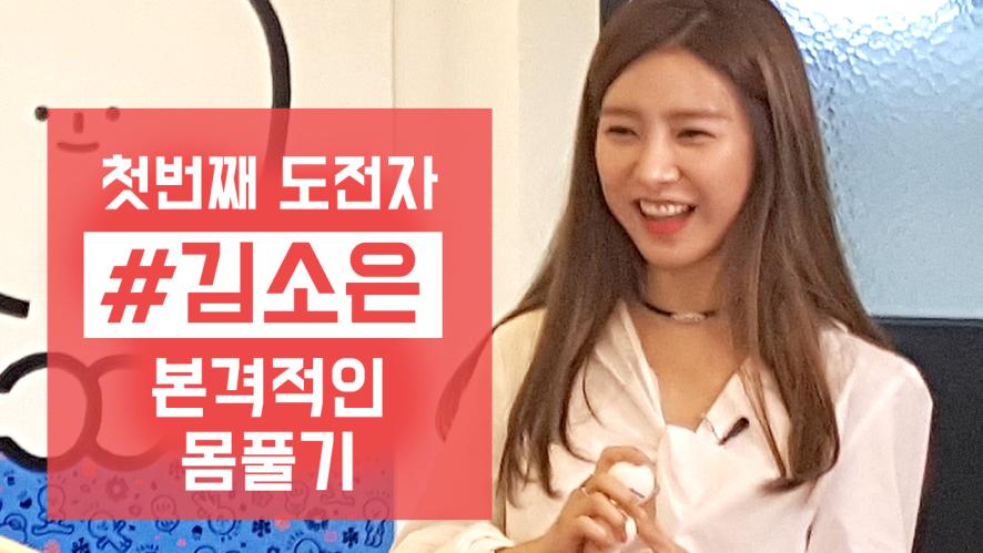 [러브펫챌린지] 첫번째 챌린저 김소은 편 라이브 방송