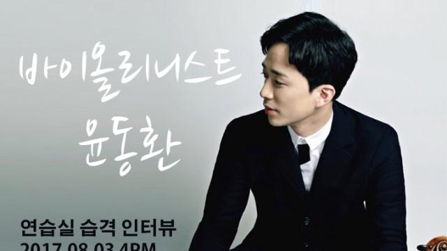 바이올리니스트 윤동환 연습실 습격 인터뷰