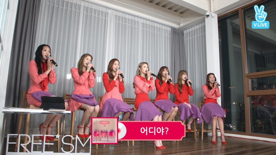 CLC 일곱빛깔 FREE'SM - '어디야'
