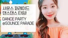 Party @SounceParade 페스티벌 댄스타임!