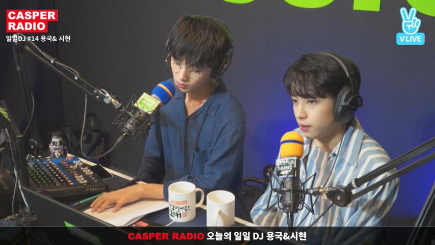 일일 DJ#14 용국&시현 (LONGGUO & SHIHYUN)