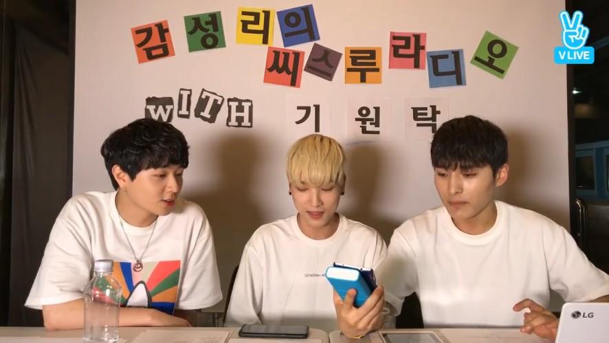 [Kim Seong Ri] 고막청소에 대유잼까지 다해버리는 성리기원탁☔️ (SeongRi&Kiwon&WonTak singing a song)
