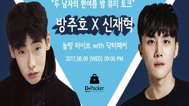 [방주호&신재혁] 눕방 라이브 with 닥터패커