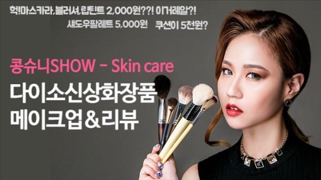[콩슈니 SHOW_kongshuni] 다이소신상 초저렴이템으로 메이크업하기! 리얼리뷰 (Daiso 0720 reveiw&makeup)