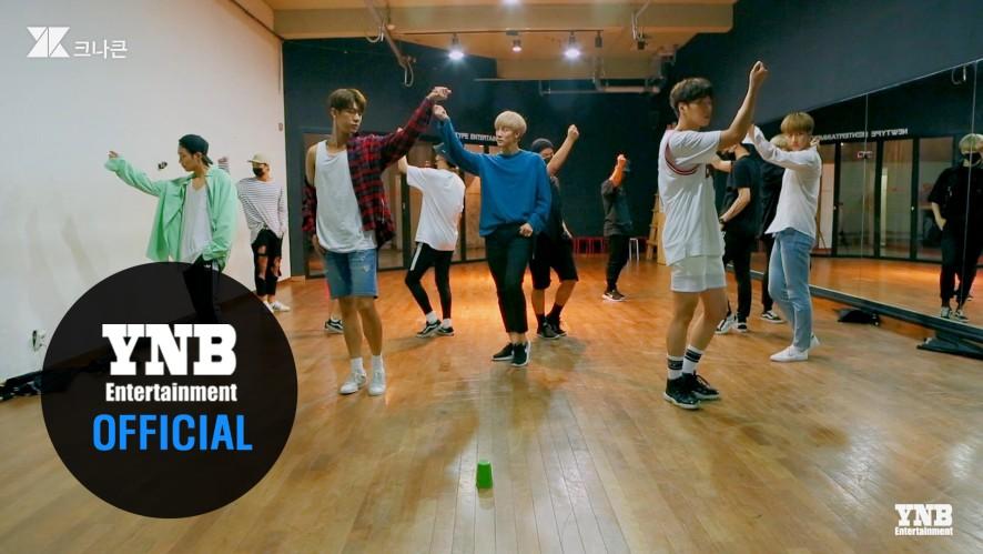 크나큰(KNK)_비(Rain) Choreography Video