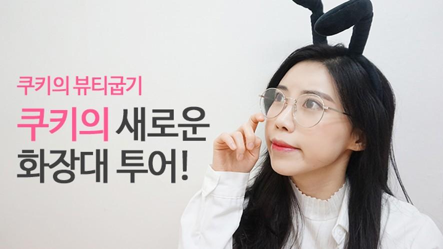 [쿠키_Cookie] 새로운 화장대 + 신상 화장품 구경해요!  / ROOM TOUR