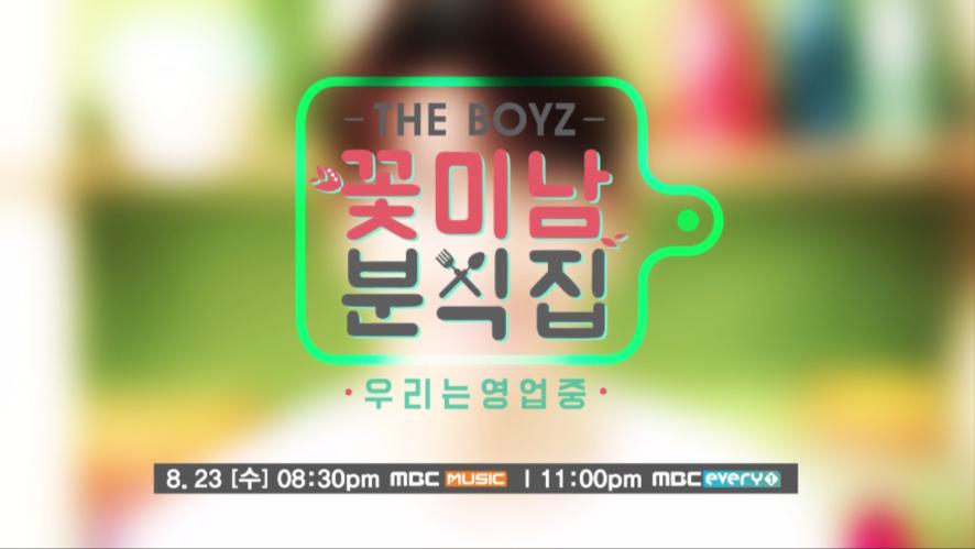 THE BOYZ '꽃미남 분식집' Teaser (현재X영훈X주연X케빈)