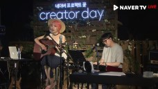 [NAVER Project Flower] creator day vol.3