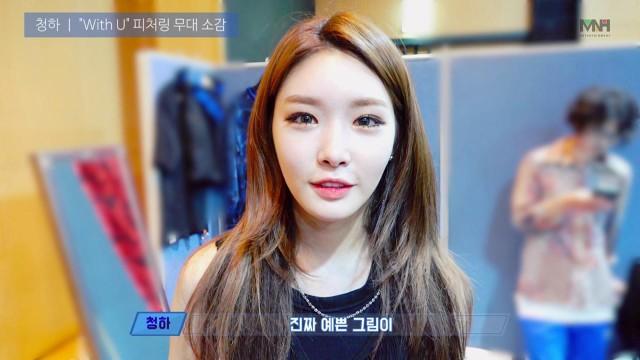 "[Special Clips] 청하의 ""With U (Sung By. 사무엘)"" 피처링 소감 & 근황 토크"