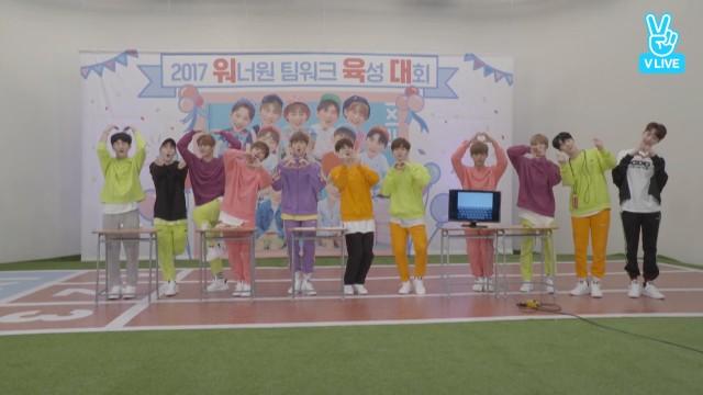 [Wanna One] 💙워.육.대 대꾸르잼 어깨동무게임💙 (Wanna One playing the game)