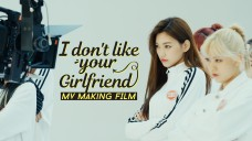 Weki Meki 위키미키 - I don't like your Girlfriend M/V MAKING FILM