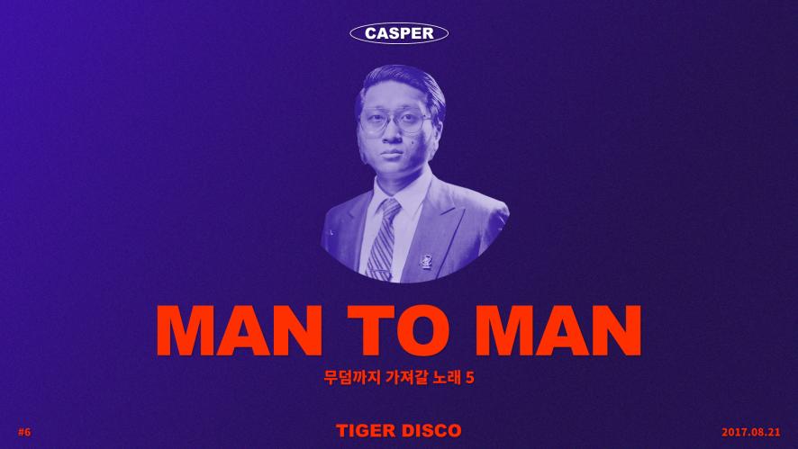 MAN TO MAN #6 타이거 디스코(Tiger Disco) 편