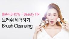 [콩슈니 SHOW_Kongshunie] 메이크업브러쉬 세척,세척제비교 Brush Cleansing