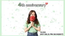 [앤씨아] 데뷔 4주년 기념 방송