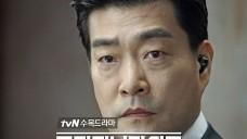[크리미널마인드 Voice Only #3] 손현주, 범인 검거 위한 '폭풍 프로파일링' (feat. 천재박사)