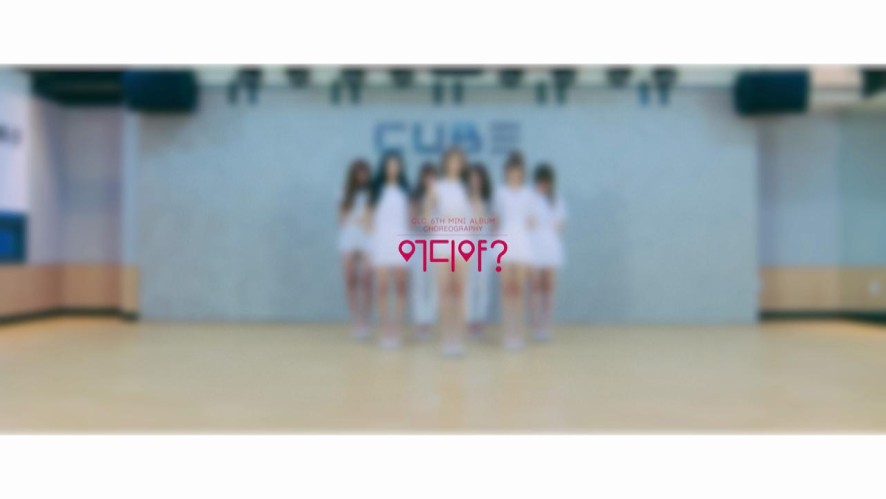 CLC - '어디야?(Where are you?)' (Choreography Practice Video)