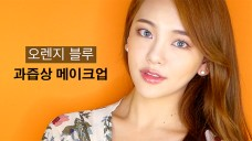 [EMMA BEAUTY] 오렌지 블루 과즙상 메이크업 Orange Blue Juicy Makeup