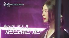 눈덩이 프로젝트 EP.48 - 장재인, 레드벨벳과는 다른 느낌의 인형으로 변신!