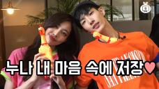 """[내남여친 본방] 제3회 YG케이플러스모델 """"김영석♥이하나"""""""
