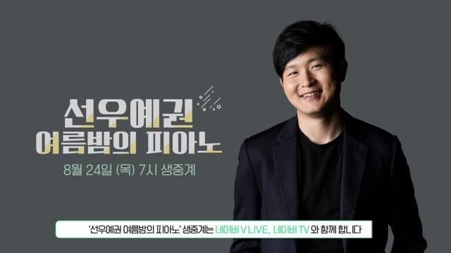 [예고] 피아니스트 선우예권 [여름밤의 피아노] 라이브 Pianist Yekwon Sunwoo[Summer night's Piano]