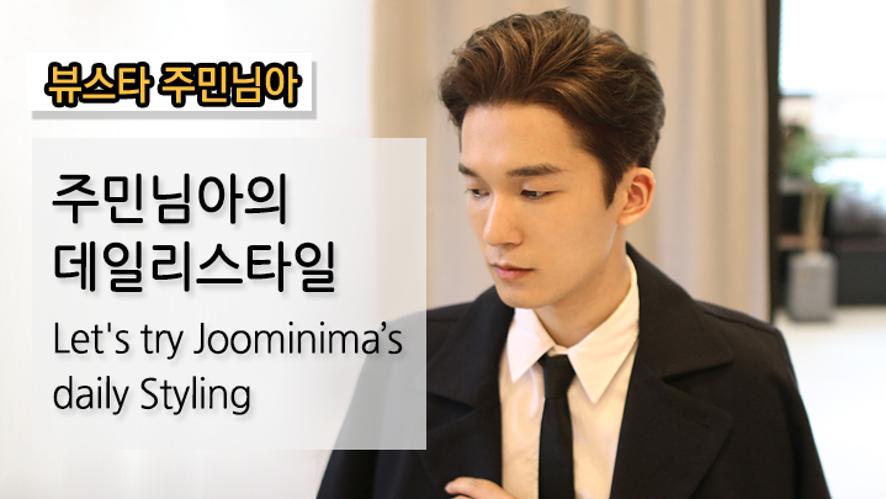 [주민님아_Joomin] 평소에하는 데일리스타일링 / Let's try joominima's daily styling