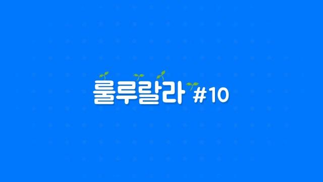 [YH생활일지] 새싹즈 룰루랄라 #10