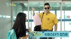 [특별판] 슈스(?) 정진운이 공항에 떴다!