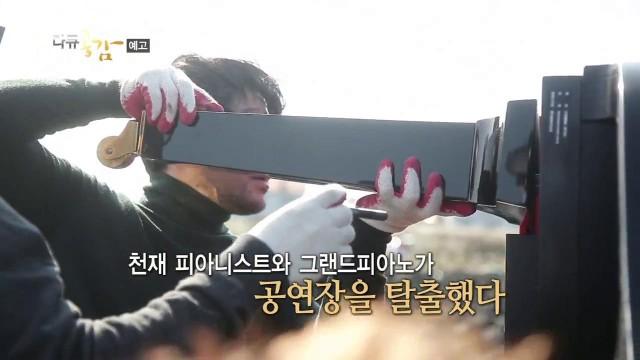 KBS 다큐공감 '달려라 피아노' 피아니스트 박종화