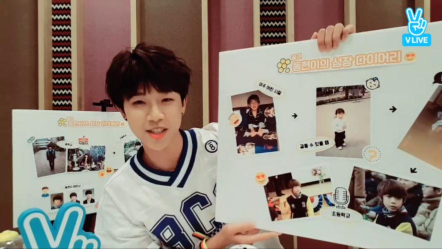 """골든차일드의 릴레이 V LIVE """"골든타임""""-동현 (Golden Child Relay V LIVE 'GOLDEN TIME' - DONGHYUN)"""